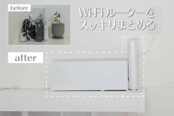 Wi-Fiルーターの整理