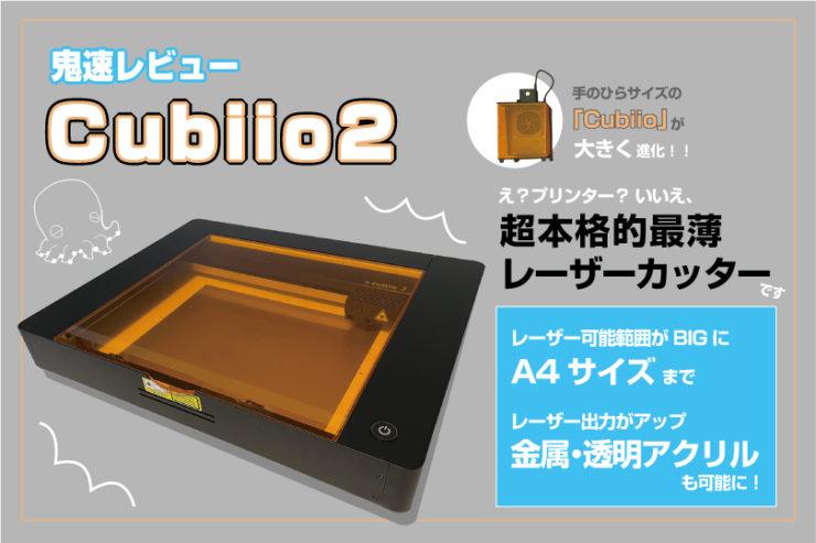 cubiio2のレビュー