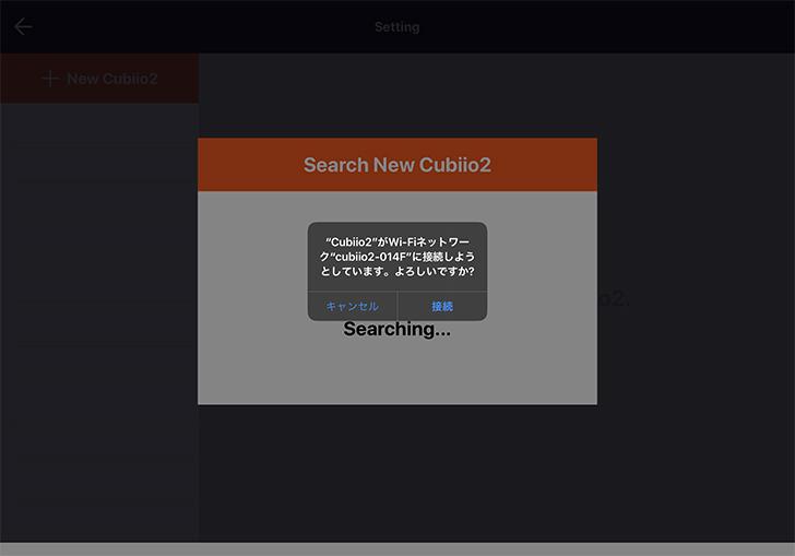 cubiio2のアプリ画面