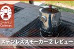 コールマン ステンレススモーカー2で簡単燻製料理
